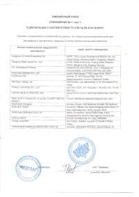 Document-page-004 (1)